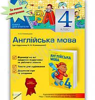 Книга для вчителя Англійська мова 4 клас Нова програма Авт: Климишина Н. Вид-во: Основа