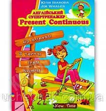 Англійський супертренажер Present Continuous Авт: Іванова Ю. Whalen J. Вид-во: New Time