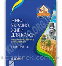 Живи, Україно, живи для краси Національно-патріотичне виховання в ДНЗ Старший вік Авт: Частнікова А. Вид-во: