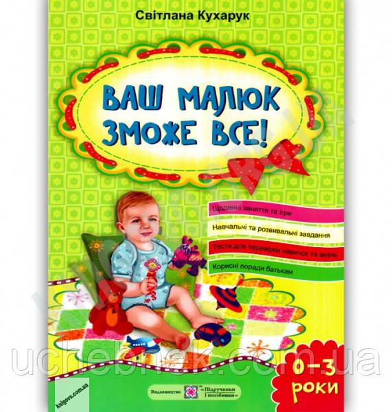 Ваш малюк зможе все Ігри від народження до 3 років Авт: Кухарук С. Вид-во: Підручники і посібники