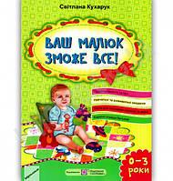 Ваш малюк зможе все Ігри від народження до 3 років Авт: Кухарук С. Вид-во: Підручники і посібники, фото 1