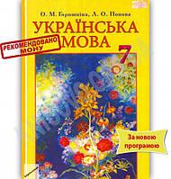 Підручник Українська мова 7 клас Нова програма Авт: Горошкіна О. Попова Л. Вид-во: Грамота