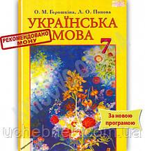 Підручник Українська мова 7 клас Нова програма Авт: Горошкіна Попова О. Л. Вид-во: Грамота