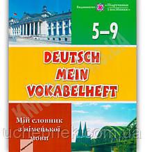 Мій словник з німецької мови 5-9 класи Авт: Дубина О. Вид-во: Підручники і посібники