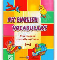 Мій словник з англійської мови 1-4 класи Авт: Вознюк Л. Вид-во: Підручники і посібники