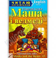 Starter Маша і ведмеді Авт: Коробкова Н. Вид-во: Арій