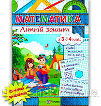 Математика Літній зошит із 3 в 4 клас Авт: Цибульська С. Вид-во: Підручники і посібники