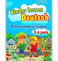 Вчать німецьку малюки Для дітей 3–6 років Авт: Грицюк І. Вид-во: Підручники і посібники