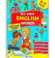 Мої перші англійські слова Ілюстрований тематичний словник для дітей 4–7 років Авт: Косован О. Вид-во: Підручники і посібники