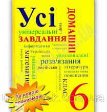 Усі домашні завдання 6 клас Нова програма Українська мова навчання Вид-во: Граматика