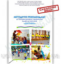 Методичні рекомендації до програми Дитина Авт: Огнев'юк О. Вид-во: Київ