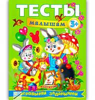 Веселый старт Тесты малышам с игровыми заданиями от 3 лет Изд-во: Пегас