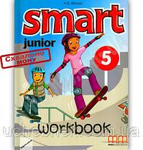Робочий зошит Англійська мова 4 клас Поглиблений Smart Junior 5 Workbook with CD Авт: Mitchell H.Q. Вид-во: MM