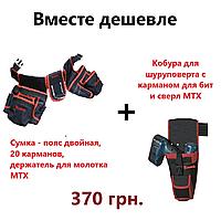 Сумка - пояс двойная, 20 карманов, держатель для молотка MTX+Кобура для шуруповерта MTX