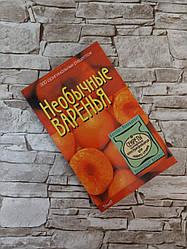 """Книга """"Незвичайні варення. 300 оригінальних рецептів"""" Альошина С. П."""