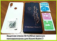 Защитное стекло 5D FullGlueпремиумполноразмерное для Xiaomi Redmi 7+ карбоновая прозрачная защитная пленка