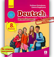 Підручник Німецька мова 8 клас Нова програма Deutsch lernen ist super Авт Сотникова С Гоголєва Г Вид-во Ранок