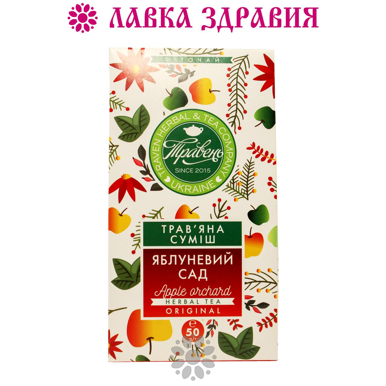 Травяная смесь Яблочный Сад, 50 г, Травень