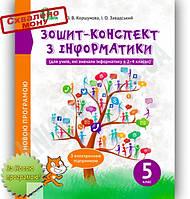Зошит-конспект з Інформатики 5 клас Нова програма Авт: Коршунова О. Вид-во: Освіта, фото 1