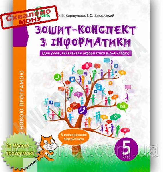 Зошит-конспект з Інформатики 5 клас Нова програма Авт: Коршунова О. Вид-во: Освіта