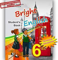 Підручник Англійська мова 6 клас Нова програма Поглиблений Bright English 6 Авт: Карпюк О. Блажевич С. Вид-во: Лібра Терра