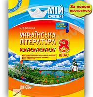 Мій конспект Українська література 8 клас Нова програма Авт: Слюніна О. Вид-во: Основа