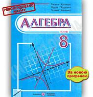 Підручник Алгебра 8 клас Нова програма Авт: Кравчук В. Підручна М. Янченко Г. Вид-во: Підручники і Посібники