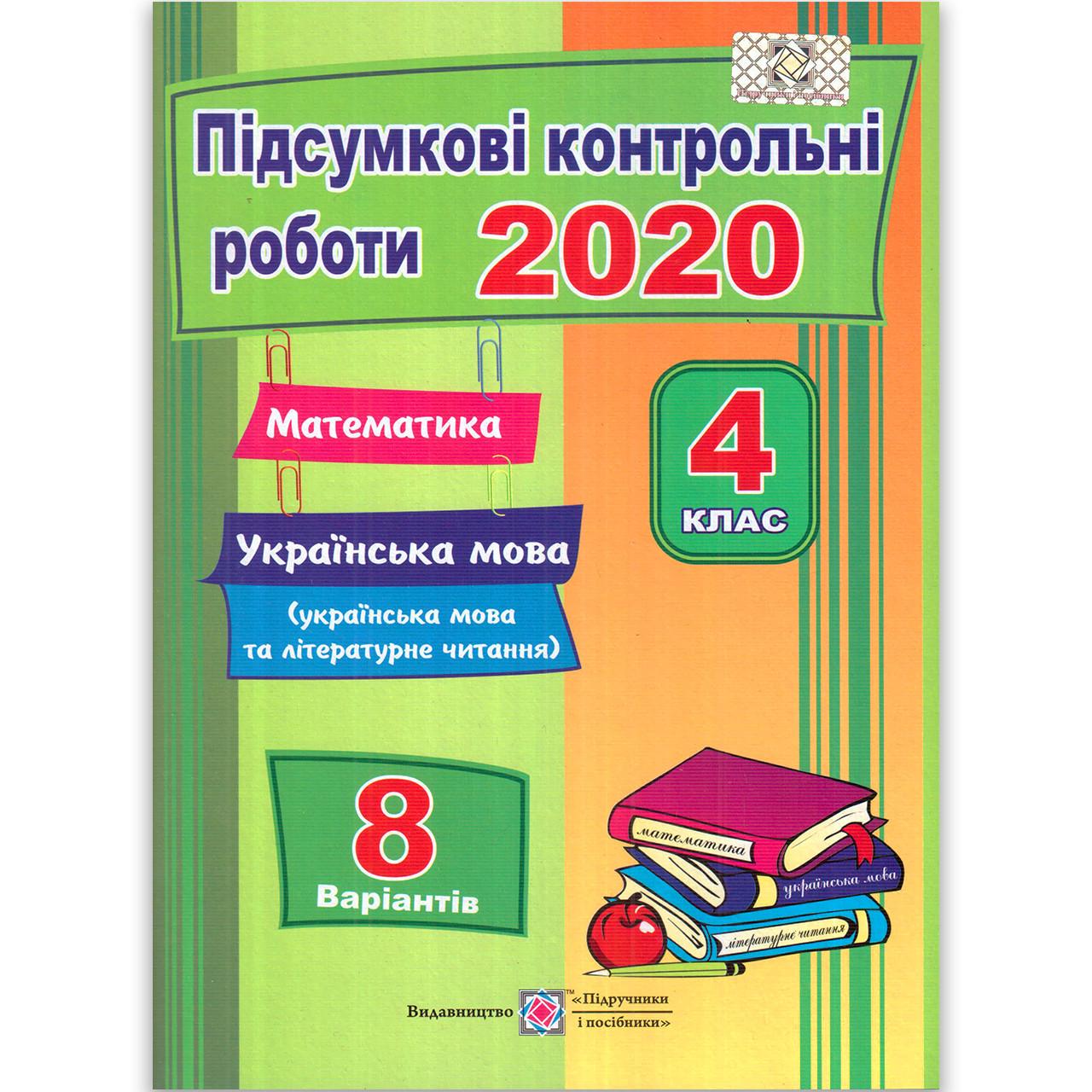 ДПА 4 клас 2020 Підсумкові контрольні роботи 8 варіантів Авт: Корчевська О. Вид: Підручники і Посібники