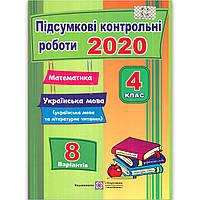 ДПА 4 клас 2020 Підсумкові контрольні роботи 8 варіантів Авт: Корчевська О. Вид: Підручники і Посібники, фото 1