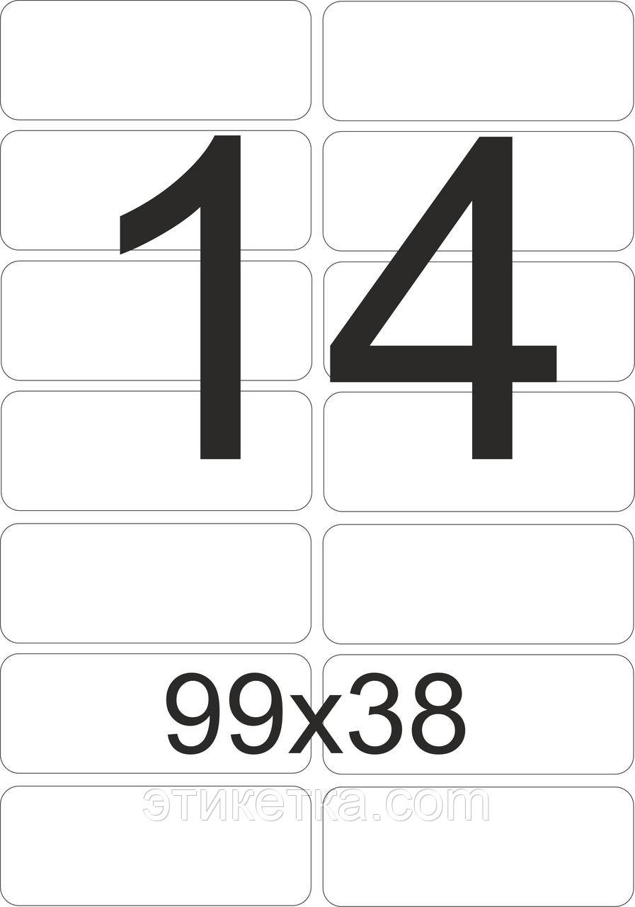 Самоклеящаяся этикетка в листах А4/14 шт (99х38)