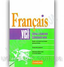 Усі вправи з граматики французької мови Авт: Плахута І. Вид-во: Торсінг