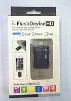 """Флешки для iPhone и iPad """"I flash drive"""" с дополнительной памятью 8 и 16 ГБ"""