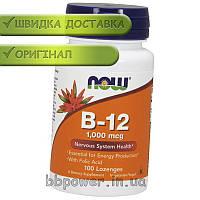 Витамин В12 NOW B-12 1,000 mсg 100 леденцов