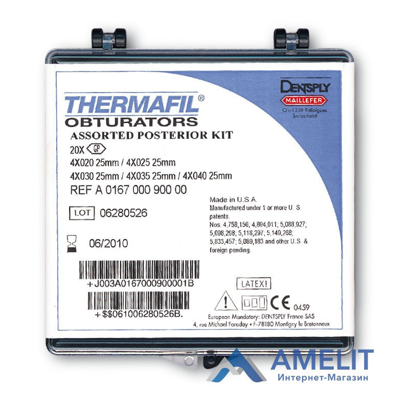 Термафил №40 (Thermafil, Dentsply Maillefer), 30шт./уп.