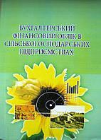 Бухгалтерський фінансовий облік в сільськогосподарських підприємствах