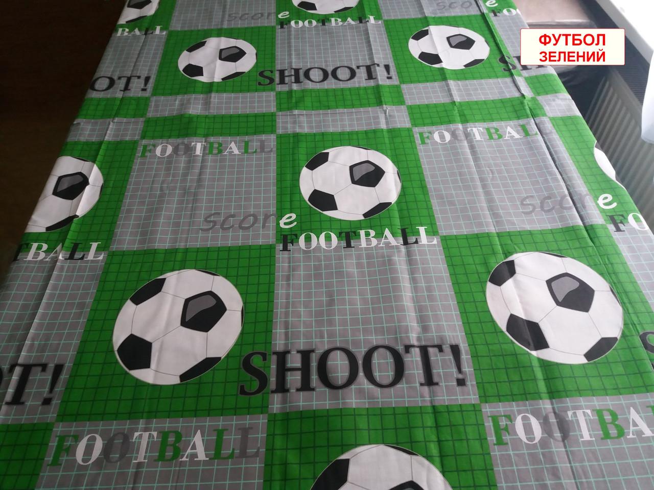 Двометрове простирадло бязеве - Футбол зелений