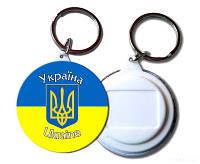 Брелок на ключи Украина