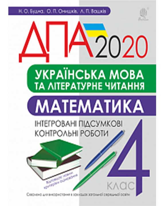 ДПА Українська мова та літературне читання, математика Підсумкові контрольні роботи 4 клас