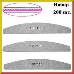Пилка для Ногтей Лодка Серая 100/150, 120/180, 150/180 Двухстороняя в Наборе на 200 шт.