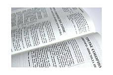 Библия на русском языке большого формата (коричневая), фото 3