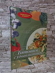 """Книга """"Готовим с удовольствием. Энциклопедия кулинара"""""""