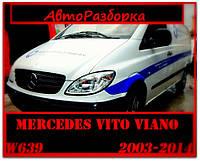 Разборка Розборка ШРОТ Mercedes Vito Viano Виано W 639 (109 111 115) Запчасти, фото 1