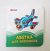 Лазурові книжки : Абетка для хлопчиків (у)(14.9) (А1226002У)