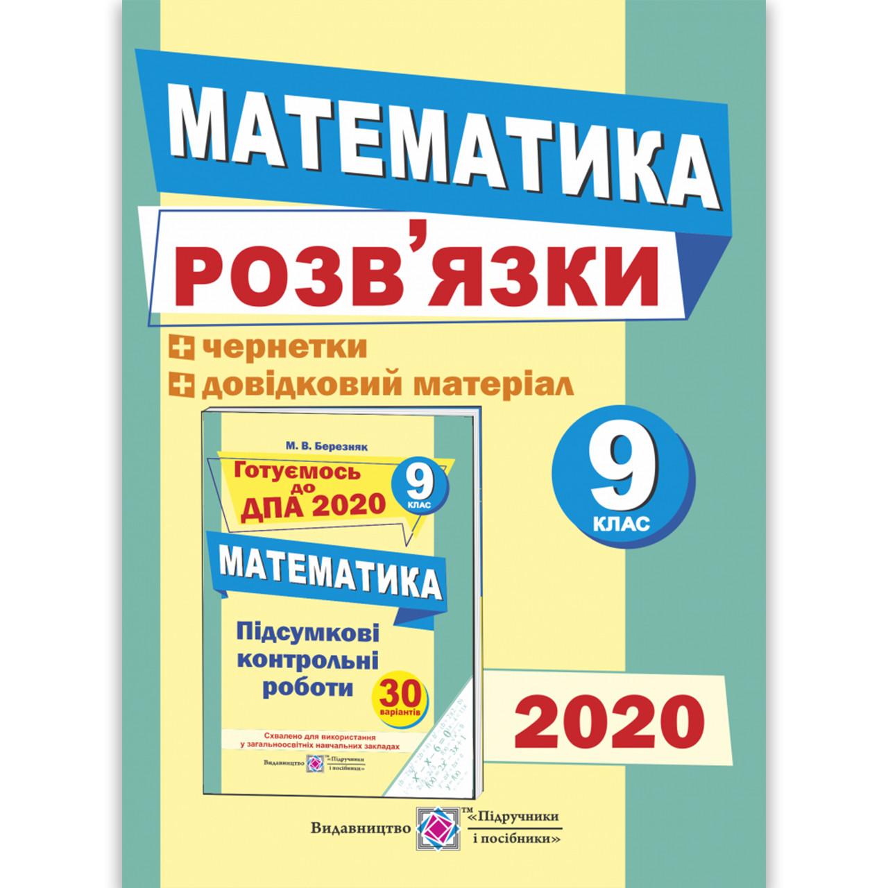 ДПА 9 клас 2020 Математика Відповіді Авт: Березняк М. Вид: Підручники і Посібники