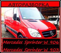 Розбирання Запчастини Mercedes Sprinter W 906 W903 Спрінтер