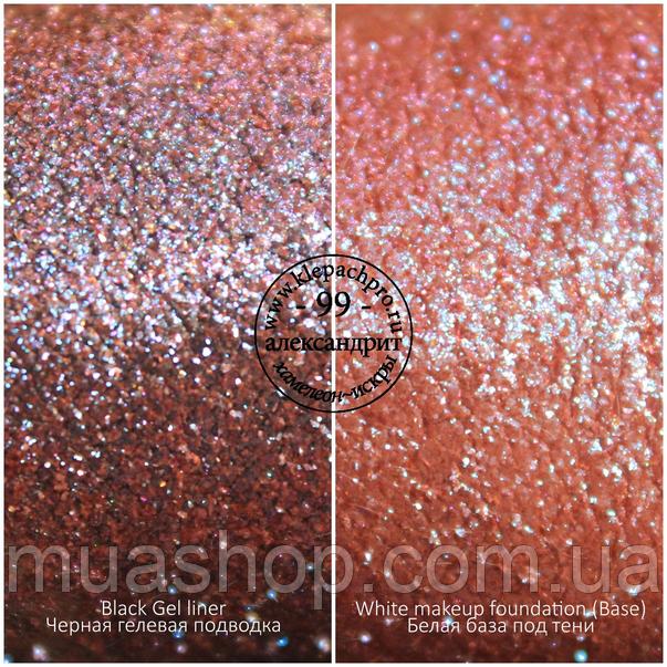 Пигмент для макияжа KLEPACH.PRO -99- Александрит (хамелеон / искры)
