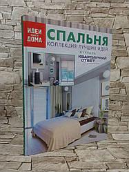 """Книга """"Спальня. Коллекция лучших идей журнала """"Квартирный ответ на квартирный вопрос"""""""""""