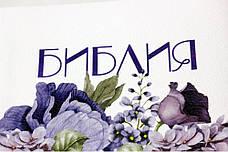 Библия среднего формата (весенние цветы, кожзам, сиреневый обрез, индексы, без замка, 14х20), фото 3