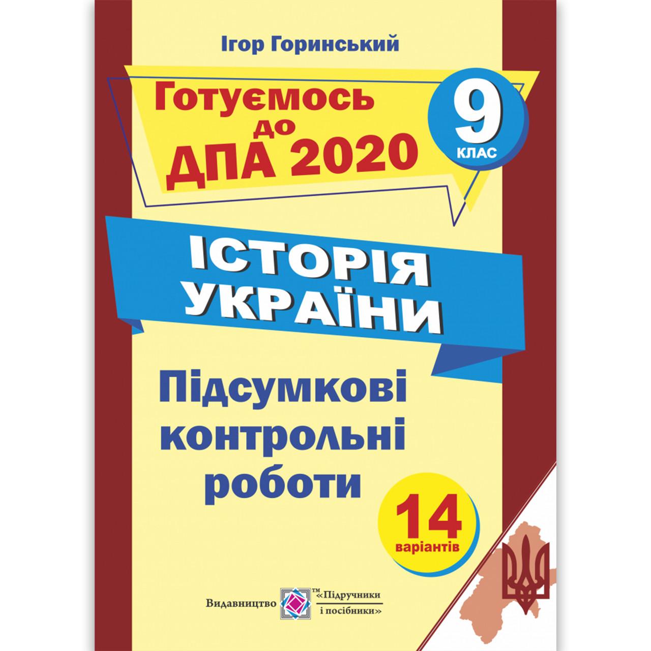 ДПА 9 клас 2020 Історія України Авт: Горинський І. Вид: Підручники і Посібники