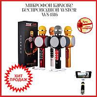 Микрофон караоке беспроводной Wster WS-1816 Оригинал / микрофон со светомузыкой + Сэлфи палка в Подарок
